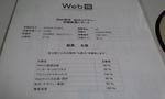 Webリテラシー試験結果